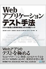 Webアプリケーションテスト手法 単行本(ソフトカバー)