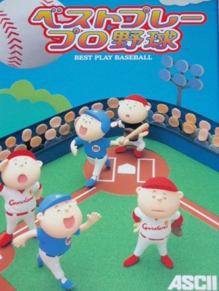 適合しました多様なレイプベストプレープロ野球