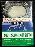 巨人軍陰のベストナイン (角川文庫 白 269-2)