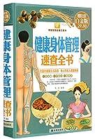 中国家庭必备工具书:健康身体管理速查全书(超值全彩白金版)