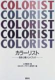 カラーリスト -色彩心理ハンドブック-