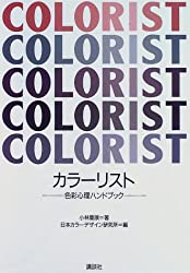 カラーリスト―色彩心理ハンドブック