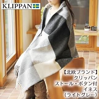 (北欧ブランド)クリッパン ストール・ボタン付き(ラムウール) イネス (ライトグレー)/カーディガン感覚で羽織れる100%エコウール使用のあたたかストール