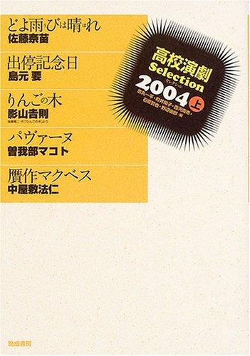 高校演劇Selection (2004上)