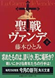聖戦ヴァンデ〈下〉 (角川文庫)