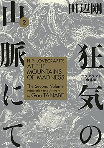 H.P. Lovecraft's At the Mountains of Madness Volume 2