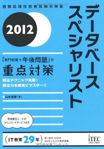 2012 データベーススペシャリスト「専門知識+午後問題」の重点対策 (情報処理技術者試験対策書)