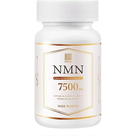 NMN サプリメント 7500㎎ (1日に250㎎) 高配合 純国産 60カプセル 高純度99%以上 国内GMP認定工場 レスベラトロール配合
