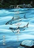 長良川のアユ【電子書籍版】:40年間の現地調査から(22世紀アート)
