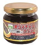 三育フーズ 黒ゴマチョコクリーム 135g
