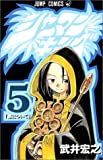 シャーマンキング 5 (ジャンプコミックス)