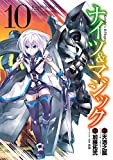 ナイツ&マジック 10巻 (デジタル版ヤングガンガンコミックス)