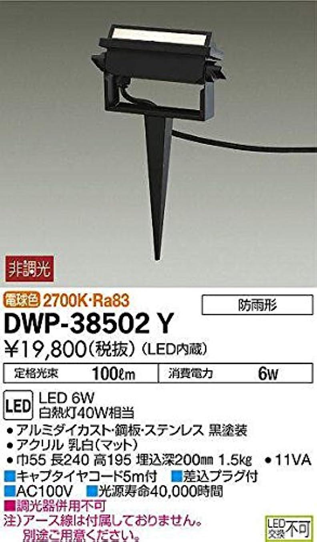 アンカー感動するロープ大光電機(DAIKO) LEDアウトドアスポット (LED内蔵) LED 6W 電球色 2700K DWP-38502Y
