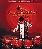 Spirit of the Chinese Drum
