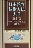 小学1年生の教え方大事典 (日本教育技術方法大系)
