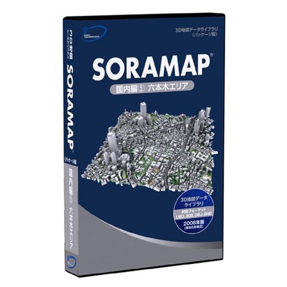 サイレンエトナ山予測3D地図(3D都市)データライブラリ[パッケージ版] SORAMAP 国内編(5) 六本木エリア