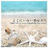 ここにいないあなたへ 『映画 ドラえもん のび太の宝島』 挿入歌 (Piano Version) Arranged by Makito Shibuya オリジナルアーティスト:星野源