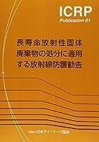 長寿命放射性固体廃棄物の処分に適用する放射線防護勧告 (ICRP publication)