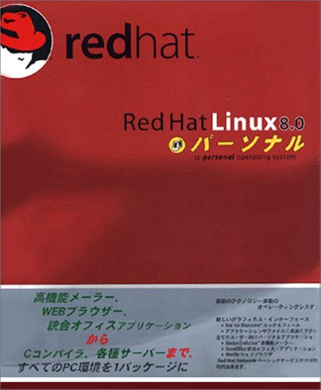 些細な巨大パンRed Hat Linux 8.0 パーソナル