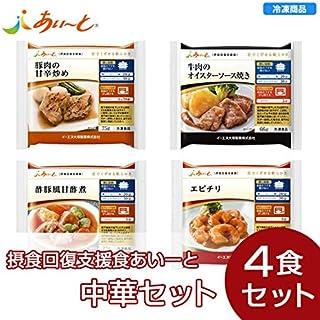 【冷凍介護食】摂食回復支援食あいーと 中華セット(4個入)