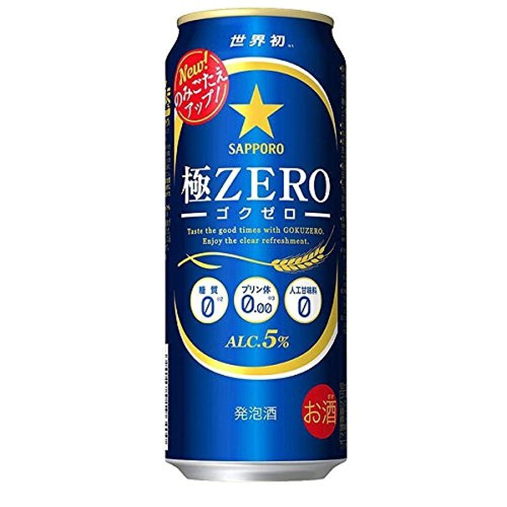 マウントバンク無夜サッポロ極ZERO(ゴクゼロ)500ml缶2ケース(48本入)