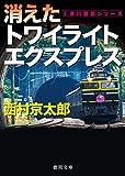 消えたトワイライトエクスプレス (徳間文庫)
