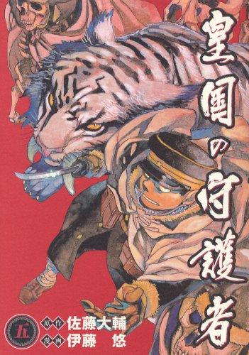 皇国の守護者 5 (5) (ヤングジャンプ・コミックス・ウルトラ) - 伊藤 悠, 佐藤 大輔