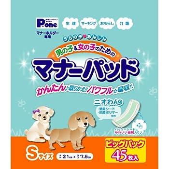 P.one 男の子&女の子のためのマナーパッド S 45枚 ビッグパック
