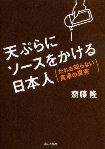 天ぷらにソースをかける日本人 だれも知らない食卓の真実