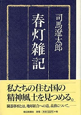 Shuntō zakki (Japanese Edition)