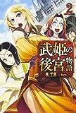 武姫の後宮物語2 (カドカワBOOKS)
