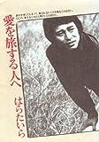 愛を旅する人へ (1979年)