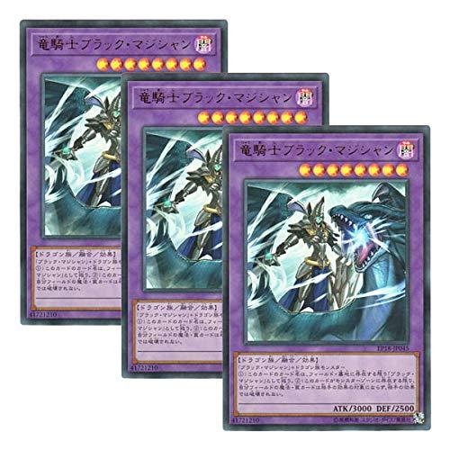 【 3枚セット 】遊戯王 日本語版 EP18-JP045 Dark Magician the Dragon Knight 竜騎士ブラック・マジシャン (ウルトラレア)