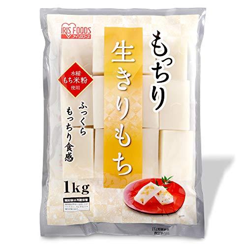 アイリスオーヤマ もっちり生きりもち 切り餅 バラ入り1kg