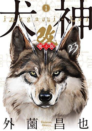 犬神・改 電子版 (1) (リイドカフェコミックス)