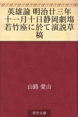 英雄論 明治廿三年十一月十日静岡劇塲若竹座に於て演説草稿の詳細を見る