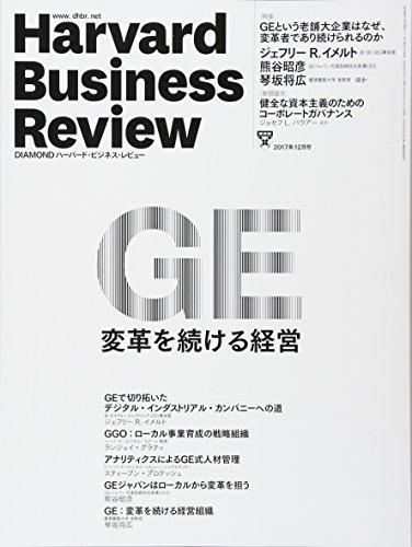 ダイヤモンドハーバードビジネスレビュー 2017年 12 月号 [雑誌] (GE:変革を続ける経営)