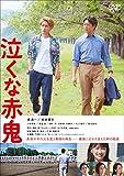 泣くな赤鬼 [DVD] image