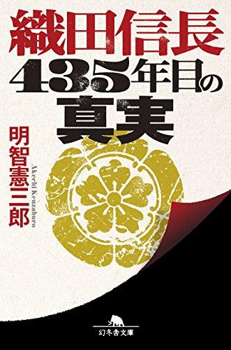 織田信長 435年目の真実 (幻冬舎文庫)