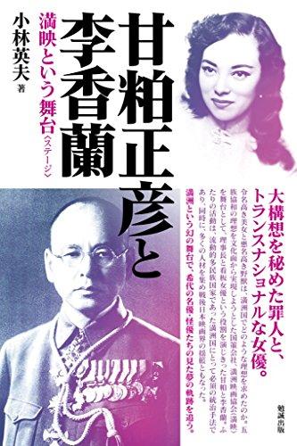 甘粕正彦と李香蘭 満映という舞台の詳細を見る