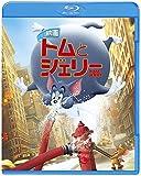 映画 トムとジェリー ブルーレイ&DVDセット[Blu-ray/ブルーレイ]