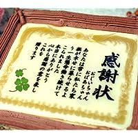 敬老の日 ケーキで感謝状 7号 メッセージ ギフト お菓子 宛名 おじいちゃん おばあちゃん