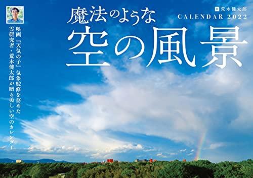 【Amazon.co.jp限定】魔法のような空の風景(特典:荒木健太郎氏撮影「スマホ壁紙に使える美しい空の画像3点」データ配信) (インプレスカレンダー2022)