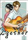 2gether 1巻 <電子版限定特典付き> (クランチコミックス)