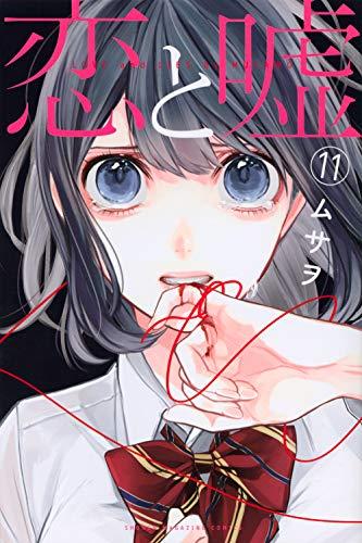 恋と嘘(11) (講談社コミックス)