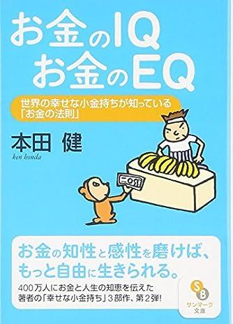 お金のIQ お金のEQ (サンマーク文庫)