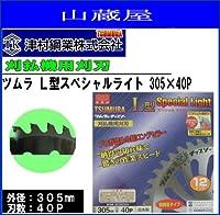 ツムラ L型スペシャルライト(チップソー)305×40P 3枚セット 刈払機(草刈機)替刃