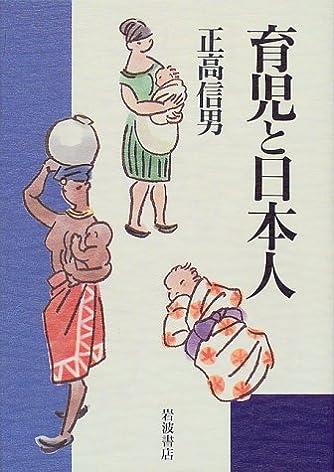 育児と日本人
