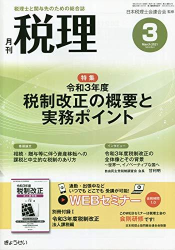 税理 2021年 03 月号 [雑誌]