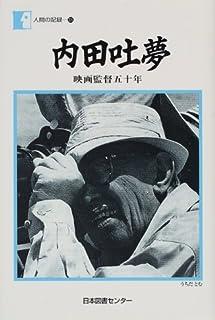 内田吐夢―映画監督五十年 (人間の記録 (105))